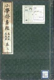 小學修身經高等科生徒用 巻三.pdf