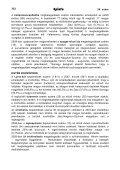 Epinfo - 2009. 16. évf. 30. sz. - EPA - Page 6