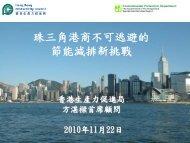 珠三角港商不可逃避的節能減排新挑戰Speaker - 綠色製造網絡 - 香港 ...