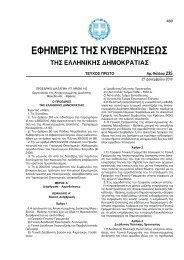Οργανισμός της Αποκεντρωμένης Διοίκησης Μακεδονίας - Θράκης