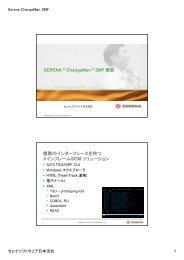ChangeMan ZMF - Serena Software