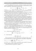 эффективность методов детерминированной идентификации ... - Page 2