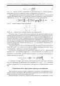 эффективность методов детерминированной идентификации ... - Page 3
