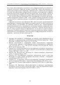 эффективность методов детерминированной идентификации ... - Page 4