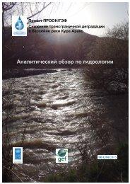 3 водные ресурсы бассейна реки кура аракс - IW Learn