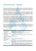 3 водные ресурсы бассейна реки кура аракс - IW Learn - Page 3