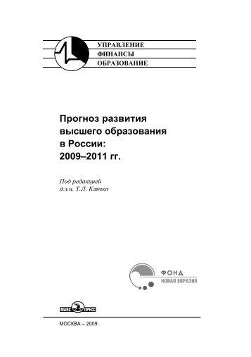 Прогноз развития высшего образования в России: 2009–2011 гг.