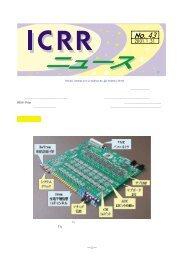 第43号 - 東京大学宇宙線研究所