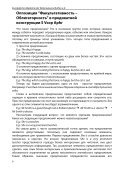 Скачать брошюру - Eanw.info - Seite 6