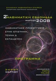 Πρόγραμμα Μαθηματικής Εβδομάδας 2008 - Περιφερειακής ...