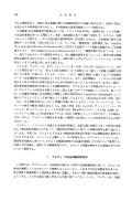 Page 1 Page 2 教育と社会移動研究における関係的思考様式の適用 ... - Page 3