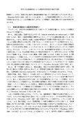 Page 1 Page 2 教育と社会移動研究における関係的思考様式の適用 ... - Page 4