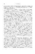 Page 1 Page 2 教育と社会移動研究における関係的思考様式の適用 ... - Page 5