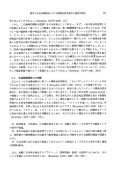 Page 1 Page 2 教育と社会移動研究における関係的思考様式の適用 ... - Page 6
