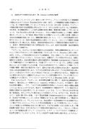 Page 1 Page 2 教育と社会移動研究における関係的思考様式の適用 ... - Page 7