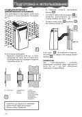 Меры предосторожности - Page 3