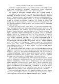особље астрономске опсерваторије од оснивања до данас - Page 2