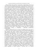 особље астрономске опсерваторије од оснивања до данас - Page 7