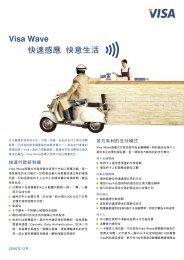 Visa Wave 快速感應快意生活 - Visa Asia Pacific