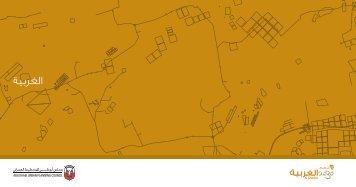 الغربية - بوابة حكومة أبوظبي