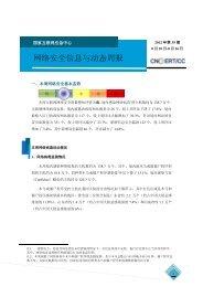 网络安全信息与动态周报-2012年第35期 - 国家互联网应急中心