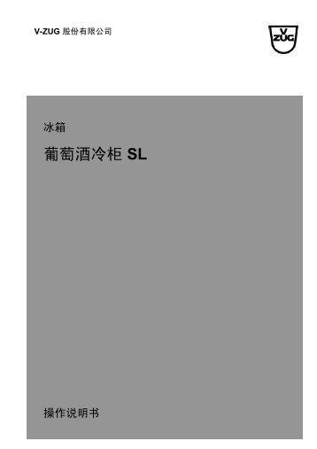 葡萄酒冷柜SL - V-ZUG Ltd