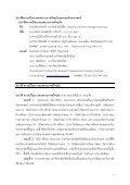 ว ท. - มหาวิทยาลัยรังสิต - Page 5