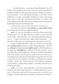 ว ท. - มหาวิทยาลัยรังสิต - Page 6