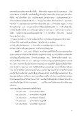 ว ท. - มหาวิทยาลัยรังสิต - Page 7