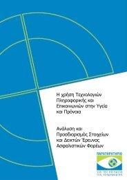 Ανάλυση και Προσδιορισμός Στοιχείων και Δεικτών Έρευνας ...