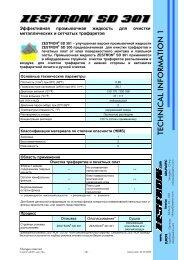 (TDS) PDF, 285 Кб - Остек