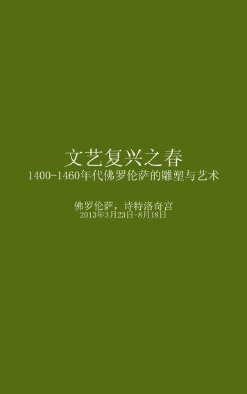 我们也将为您提供中文版展览内容! - Palazzo Strozzi