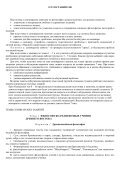 семинарские занятия - Тамбовский государственный ... - Page 4