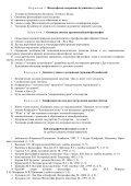 семинарские занятия - Тамбовский государственный ... - Page 5