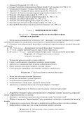 семинарские занятия - Тамбовский государственный ... - Page 6