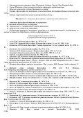 семинарские занятия - Тамбовский государственный ... - Page 7