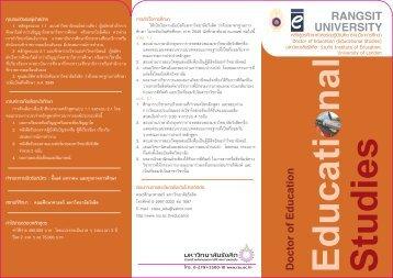 ศึกษาศาสตรดุษฎีบัณฑิต : Ed.D. - มหาวิทยาลัยรังสิต
