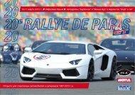 Маньи-Кур - Rallystory