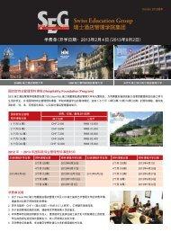 學費單(開學日期:2013年2月4日/2013年9月2日) - SEG瑞士酒店管理 ...