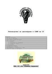 Ръководство за депозиране в СНИИ на СУ - Св. Климент Охридски