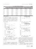硒摄入对肉牛组织中镉、铅、铜、铁、锌含量的影响 - Page 3