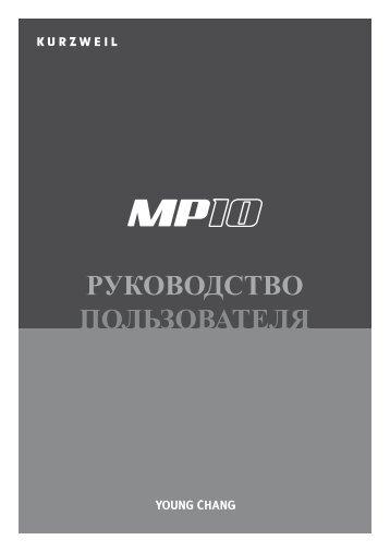 ЦИФРОВОЕ ПИАНИНО KURZWEIL MP-10 BP (7226 Кб.)