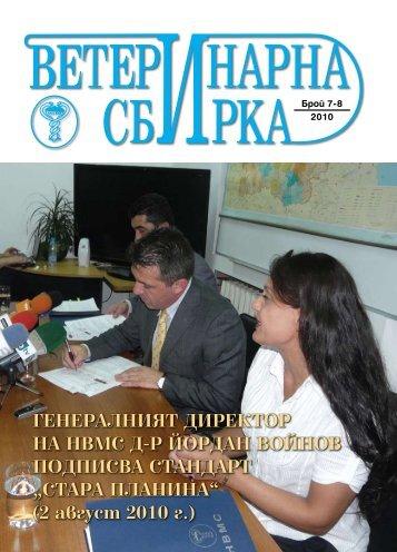 7-8 брой 2010