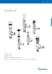 圧力逃がし弁 Rシリーズ (MS-01-141;rev_13:ja-JP) - Swagelok