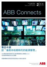 專訪中鋼談「後哥本哈根時代的能源管理」 - ABB
