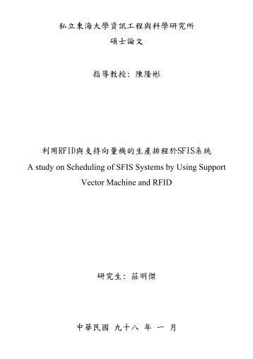 陳隆彬利用RFID與支持向量機的生產排A - 東海大學‧資訊工程學系