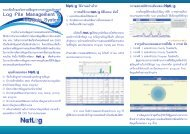 Network Log Server (NetLog) - NTL - Nectec