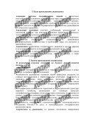 Экономическая география мира - Дагестанский государственный ... - Page 3