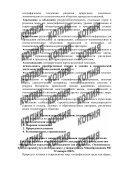 Экономическая география мира - Дагестанский государственный ... - Page 4