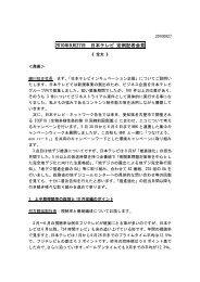 2010年9月27日 日本テレビ 定例記者会見